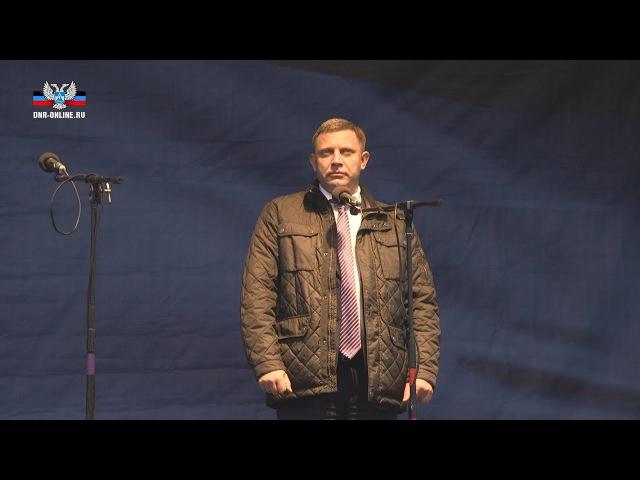 Настанет тот день, когда Флаг ДНР будет реять над городами бывшей Донецкой облас...