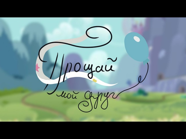 Анимация «Прощай, мой друг»/Goodbye My Friend РУССКИЙ ДУБЛЯЖ