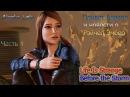 Привет Адвелл и новости о Рэйчел ЭмберLife is Strange Before the Storm/Часть 4/Aleska Lala