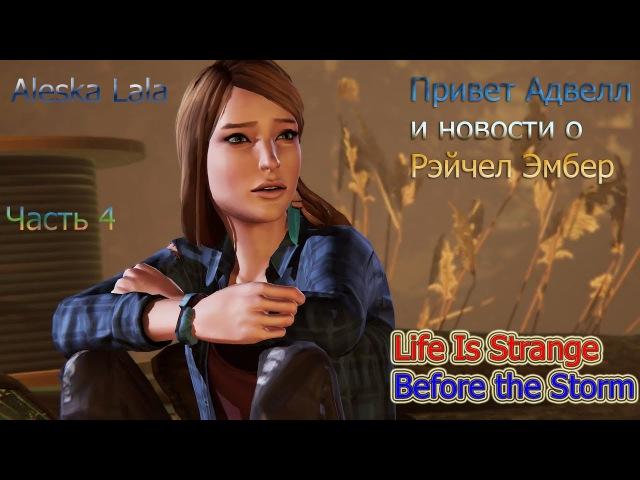 Привет Адвелл и новости о Рэйчел Эмбер Life is Strange Before the Storm Часть 4 Aleska Lala