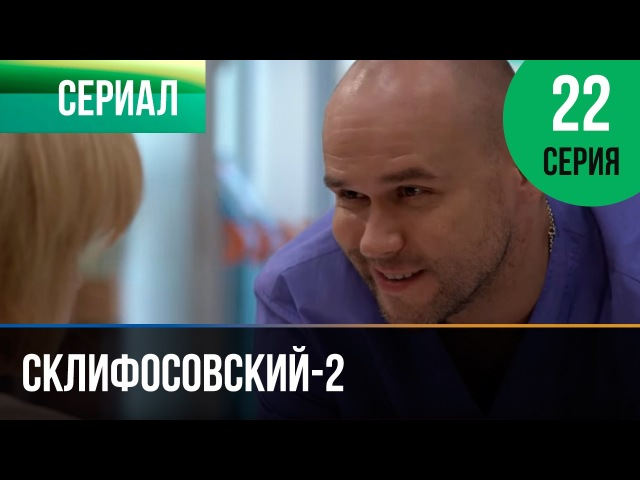 ▶️ Склифосовский 2 сезон 22 серия Склиф 2 Мелодрама Фильмы и сериалы Русские мелодрамы