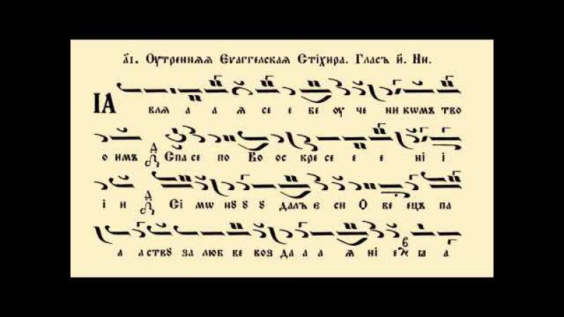 Евангелска стихира 11 - глас 8 / Манасий Поптодоров