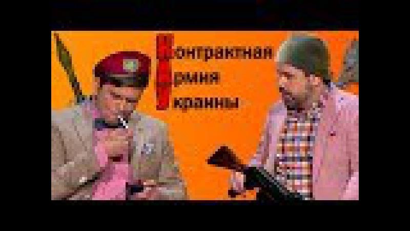 Дуэт имени Чехова 2017 - Контрактная армия Украины (Молочный и Лирник лучшее)