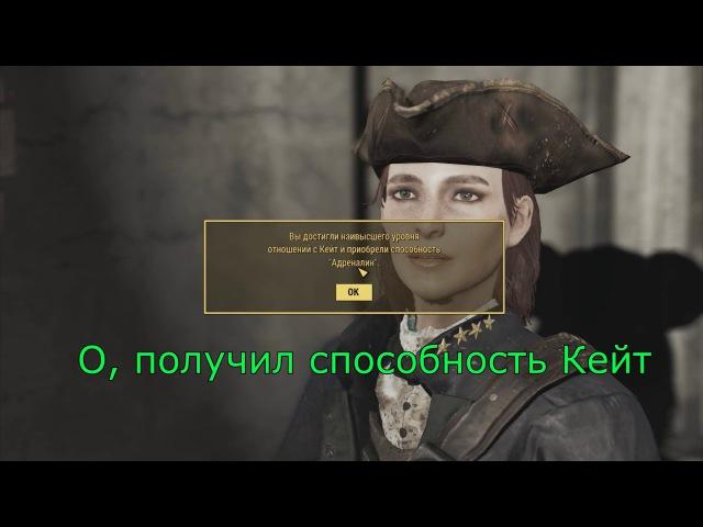 Забавные моменты - Fallout 4 (Часть 4) Смертельная битва!