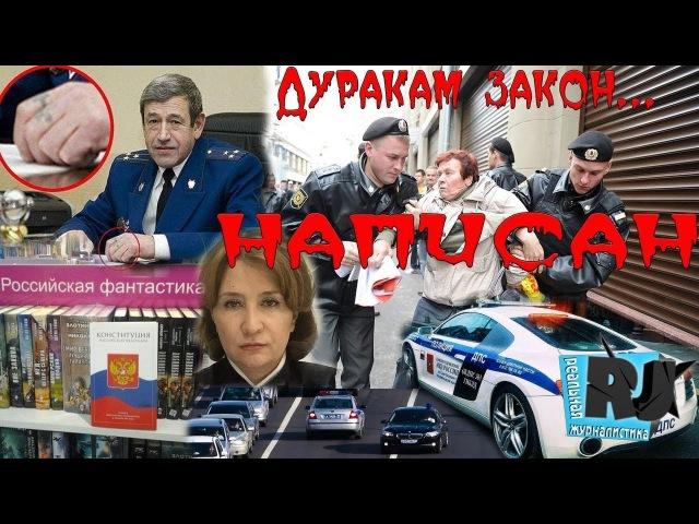 Беспредел в России. Подбросить монетку - выиграть суд!