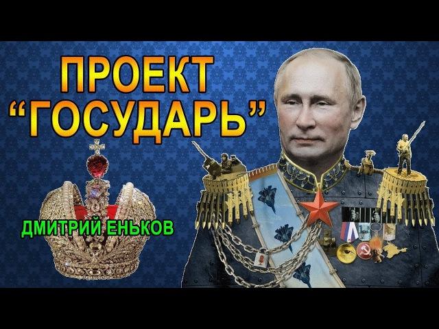 Проект - Государь. Дмитрий Еньков