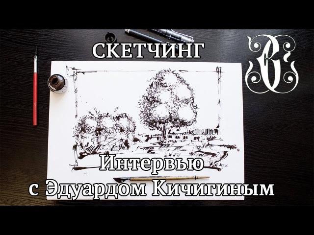 Скетчинг. Интервью с Эдуардом Кичигиным
