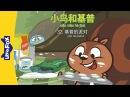 Bird and Kip 32: Kip's Party (小鸟和基普 32:基普的派对) | Level 2 | Chinese | By Little Fox