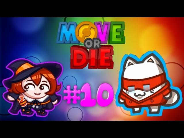 Бешеная Лили - Move or Die 10