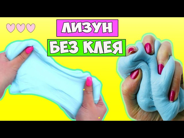 2 ЛИЗУНА БЕЗ КЛЕЯ / КАНАЛ С ЛИЗУНАМИ и СЛАЙМ | Alisa DIY | slime without glue