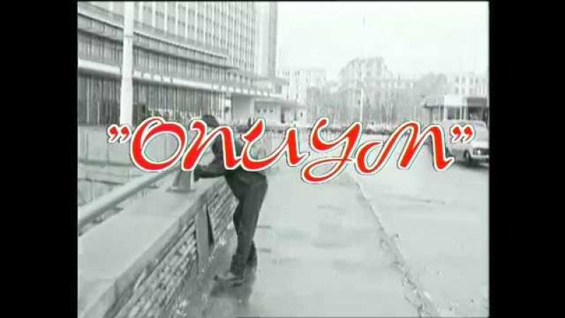 Агата Кристи / Live — Концерт «Опиум» (1995)