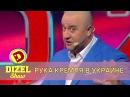 Кто рупор Кремля в Украине Дизель Шоу | Дизель cтудио