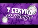 7 СЕКУНД ЧЕЛЛЕНДЖ