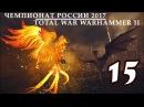 Чемпионат России по Total War: WARHAMMER 2. 2017. 1/8 Финала. [V_M] Venn vs Xinzezhi