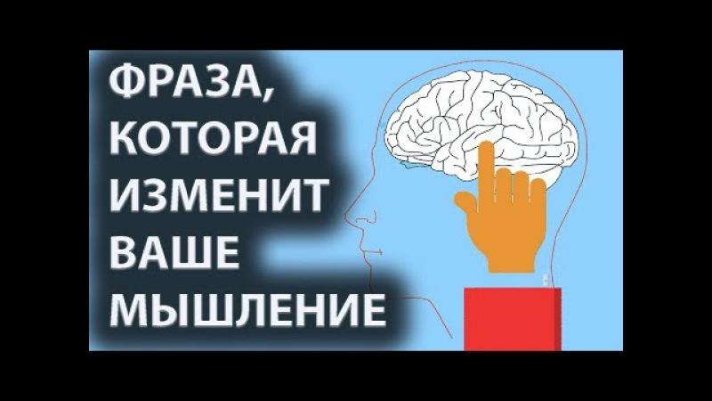 Фраза которая изменит ваше мышление
