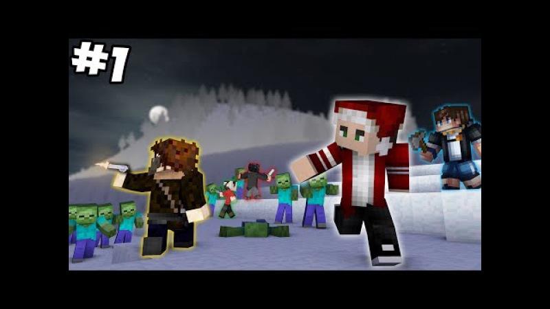 ЗОМБИ АПОКАЛИПСИС ЗИМОЙ? - НОВОГОДНИЕ ПРИКЛЮЧЕНИЯ 1 [Minecraft]