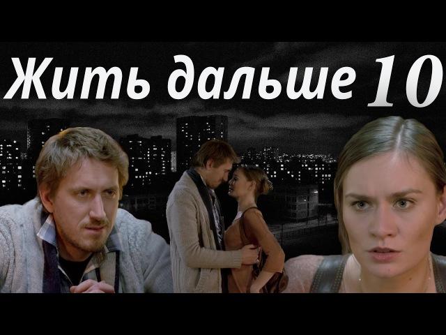 ЖИТЬ ДАЛЬШЕ - мелодрама - 10 серия