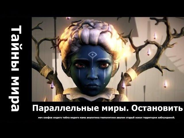 Параллельные миры Остановить время.. смотреть фильмы про ведьм империя грез инд...