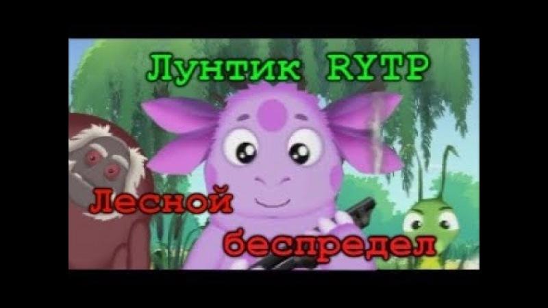 RYTP Лунтик Лесной беспредел