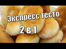 Экспресс тесто 2 в 1 Express batter 2 in 1