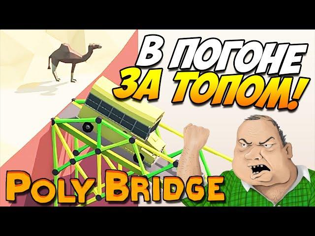 Poly Bridge | В погоне за ТОП'ом! 20