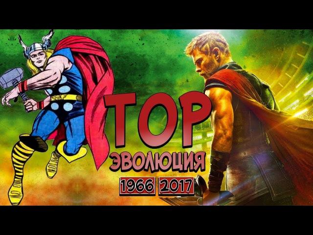 Эволюция Тора на телевидении и в кино (1966-2017)   Marvel