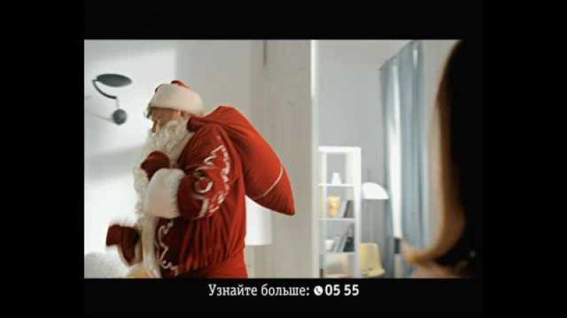 Www.adme.ru Билайн - Дед Мороз