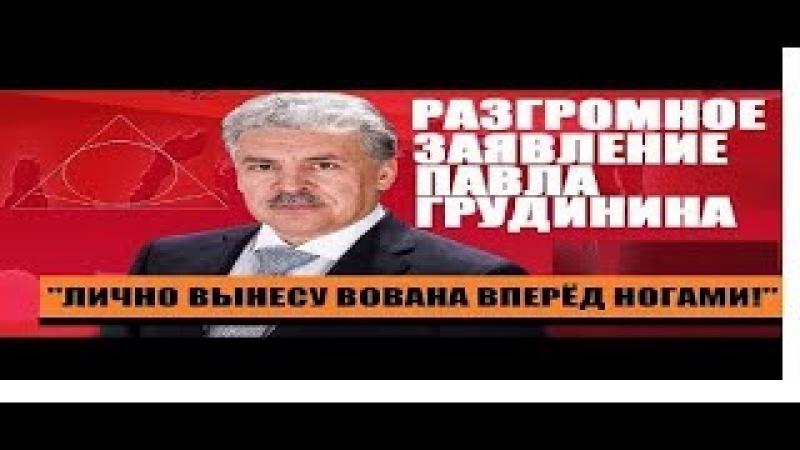 Павел Грудинин. Экстренное заявление против Путина!