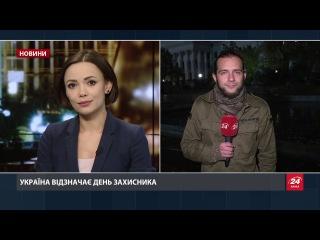 Випуск новин за 19:00: Святкування Дня захисника Україн...