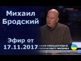 Михаил Бродский, экс-народный депутат, в