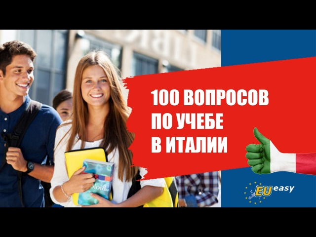 100 ВОПРОСОВ ПО УЧЕБЕ В ИТАЛИИ.