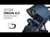 Jetem Orion 4.0, прогулочная коляска