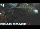 Dead Space 3 4 Готовим шаттл