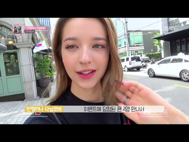 SNS 대세 '안젤리나' 남팬들과 특별한 만남 (설렘주의) [싱글백서]