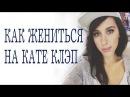Как жениться на Кате Клэп, как стать успешным на youtube
