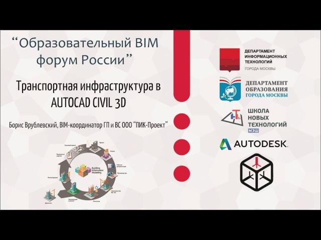 Борис Врублевский, Транспортная инфраструктура в AUTOCAD CIVIL 3D