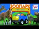 Развивающие мультфильмы. Зоопарк. Животные. Учим голоса животных. Мультики для малышей про машинки.