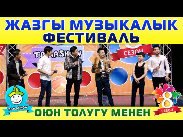 ТАМАШОУ / 8-СЕЗОН / ЖАЗГЫ МУЗЫКАЛЫК ФЕСТИВАЛЬ / ОЮН ТОЛУГУ МЕНЕН / КАНАЛГА ЖАЗЫЛ
