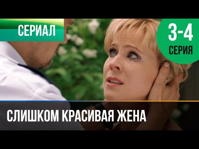 Лучшие видео youtube на сайте main Слишком красивая жена 3 и 4 серия Мелодрама Фильмы и сериалы Русские ме