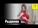 Елена Рыдкина — про секс в 13 лет, свободные отношения, вред порно, феминизм, БДСМ и точку G / Пекло