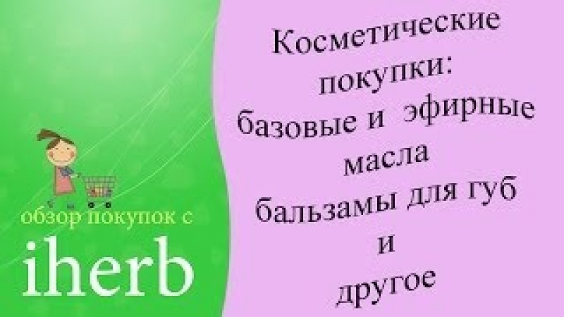 Косметические покупки с iherb.com