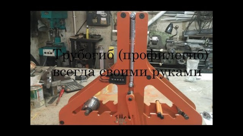 трубогиб-профилегиб своими руками (tubing roller DIY) основные чертежи.