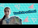 •BACK TO SCHOOL• [Mashka Plus]