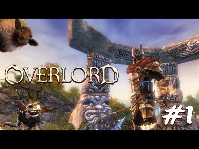 Overlord и упоротые барашки - 1