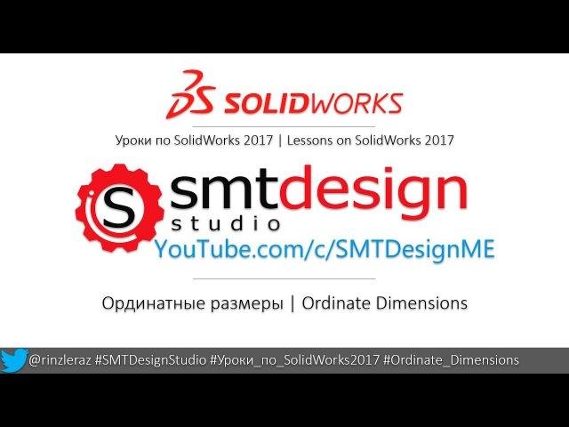 Уроки по SolidWorks 2017 -