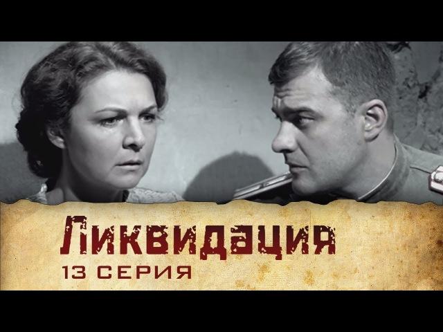 Ликвидация (2007) | Сериал | 13 Серия
