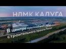НЛМК - Глобальная компания