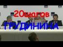 20 ШАГОВ Павла Грудинина