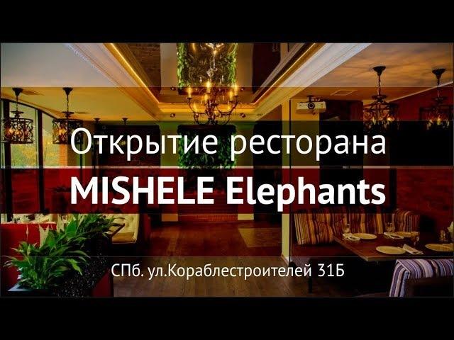 Открытие ресторана Mishele Elephants - компания Hot Content Event