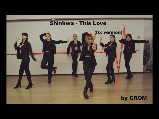 Shinhwa (신화) - This love (디스 러브) FIX version dance cover by GROM (bonus 2x speed)